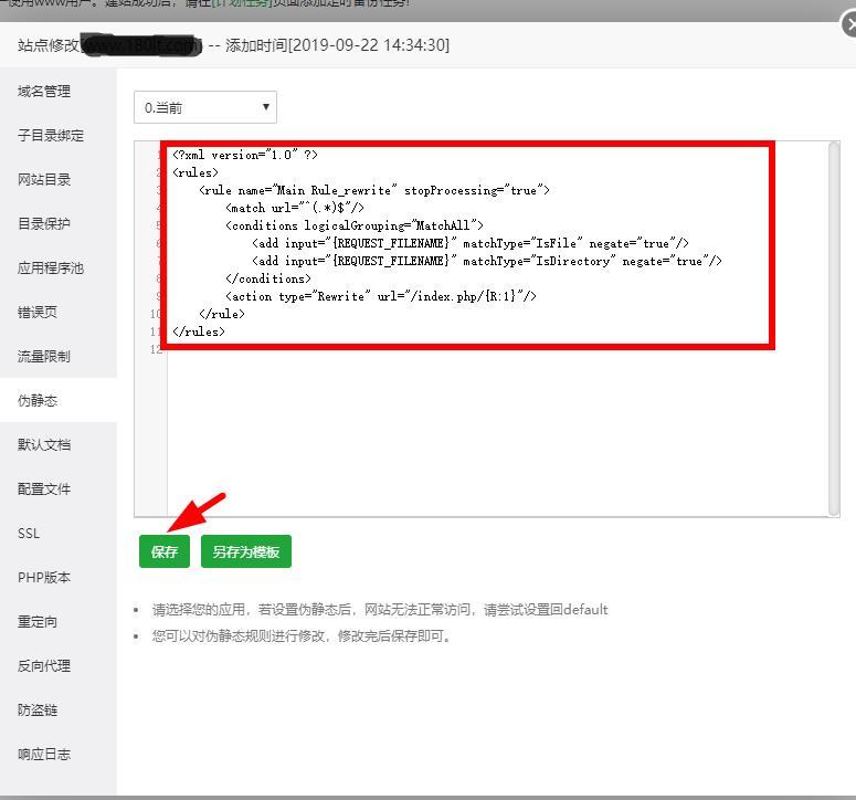 Typecho博客如何设置在宝塔IIS伪静态规则