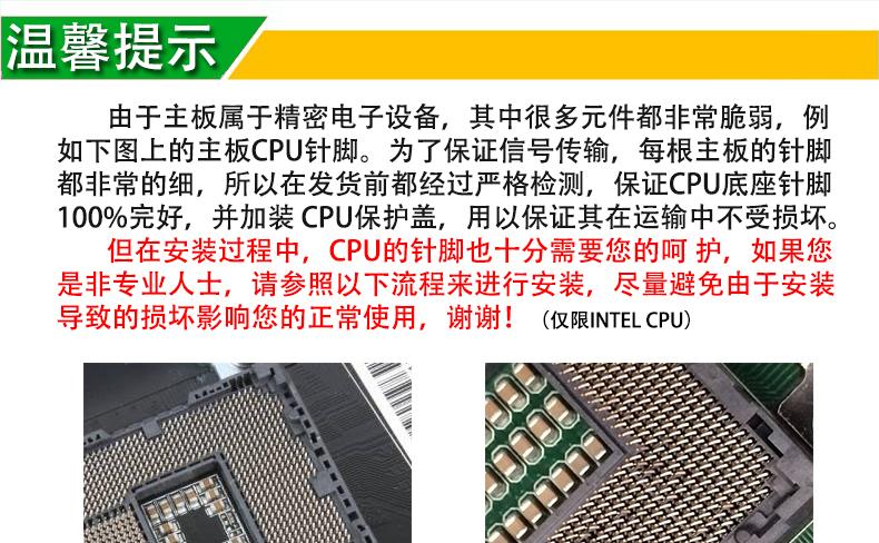电脑CPU的安装步骤