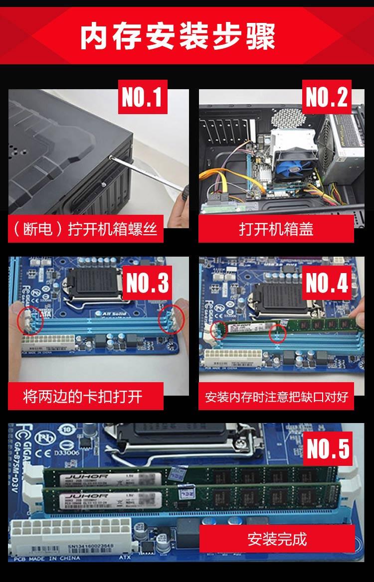 电脑内存的安装步骤